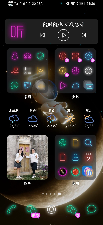 Screenshot_20210702_213055_com.huawei.android.launcher.jpg