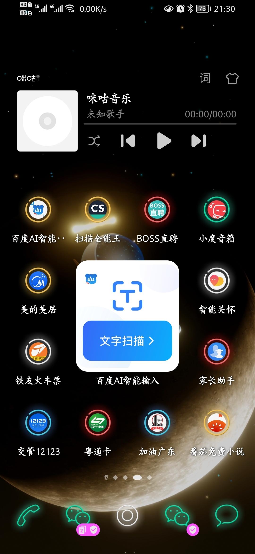 Screenshot_20210702_213050_com.huawei.android.launcher.jpg