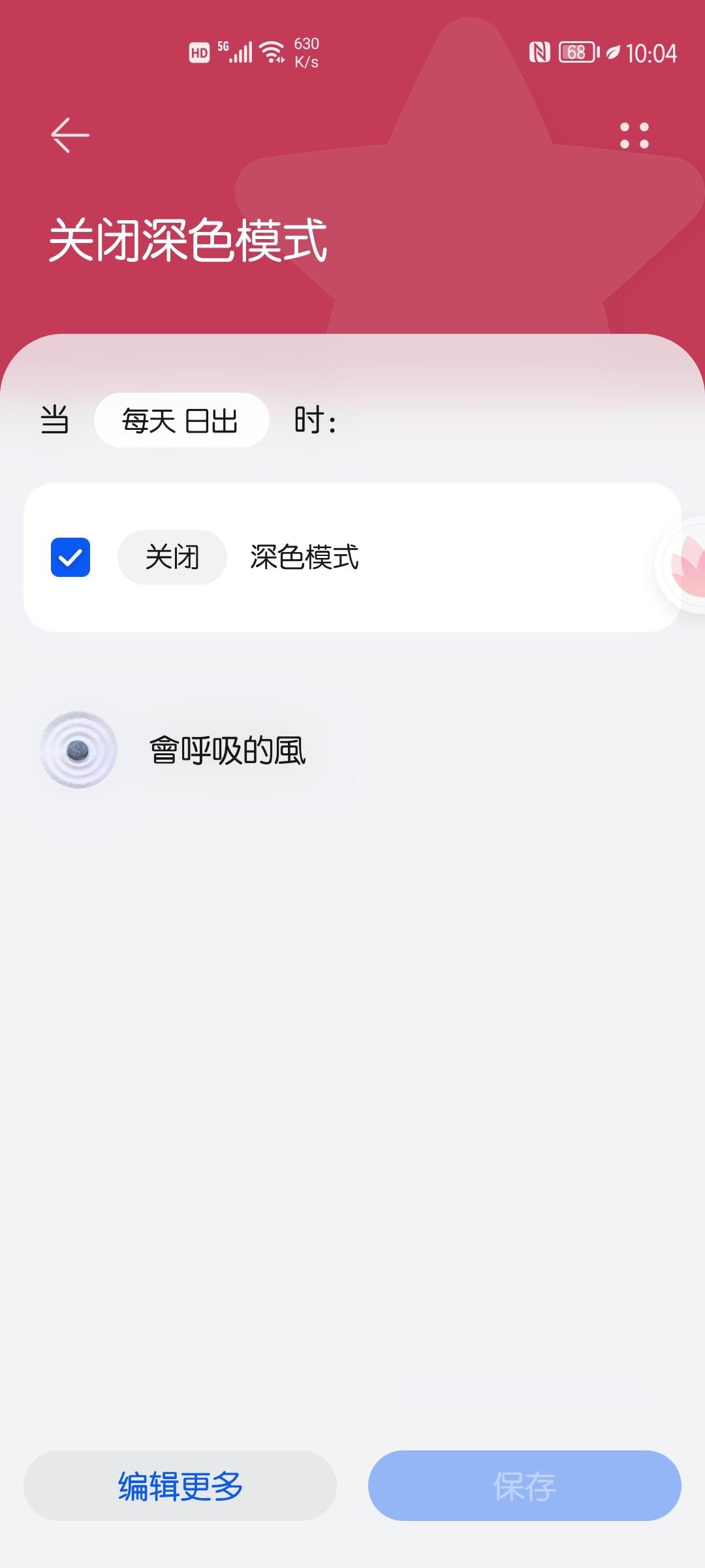 Screenshot_20210703_100431_com.huawei.smarthome.jpg