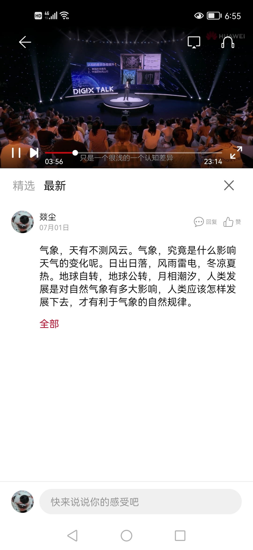Screenshot_20210703_065530_com.huawei.cloudtwopizza.storm.digixtalk.jpg