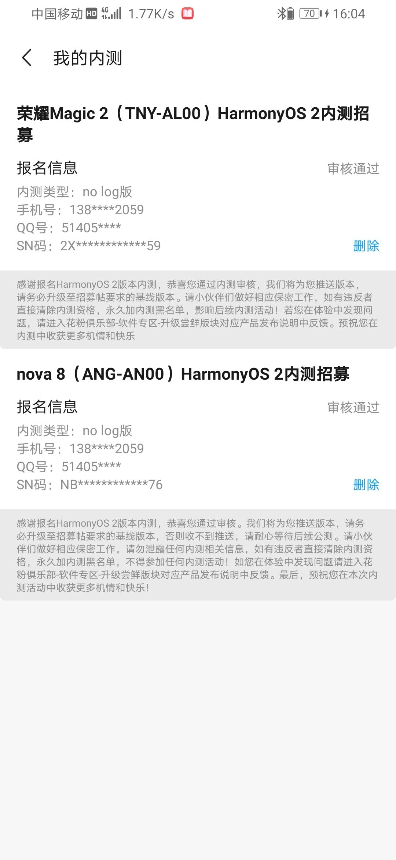 Screenshot_20210703_160426_com.huawei.fans.jpg