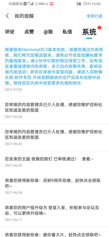 Screenshot_20210703_160416_com.huawei.fans.jpg