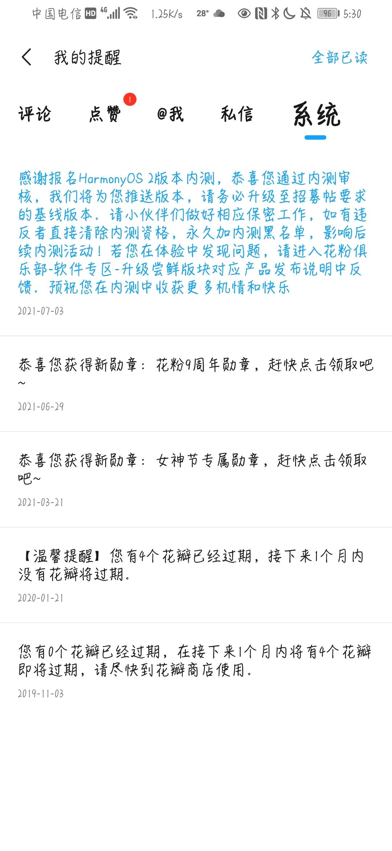 Screenshot_20210703_173011_com.huawei.fans.jpg