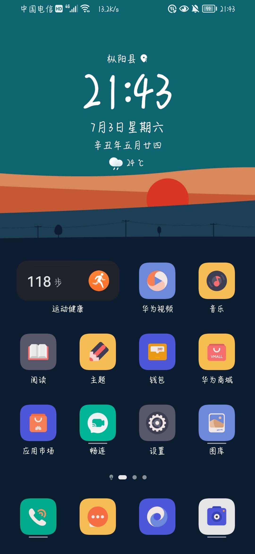 Screenshot_20210703_214329_com.huawei.android.launcher.jpg