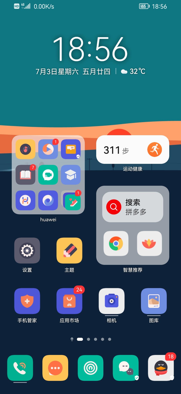 Screenshot_20210703_185626_com.huawei.android.launcher.jpg