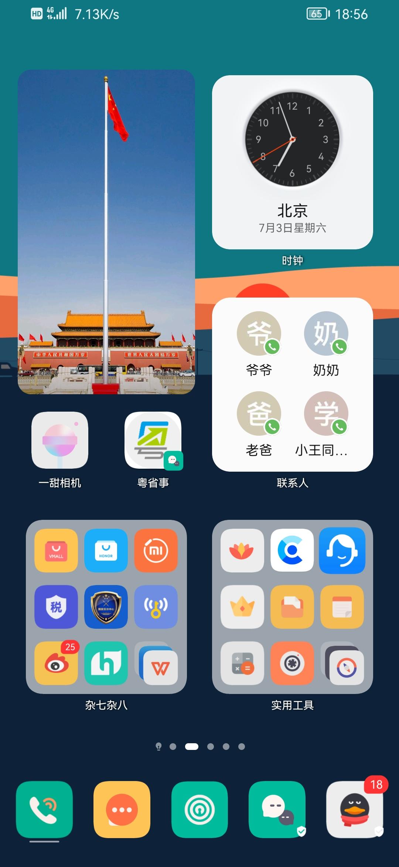 Screenshot_20210703_185640_com.huawei.android.launcher.jpg