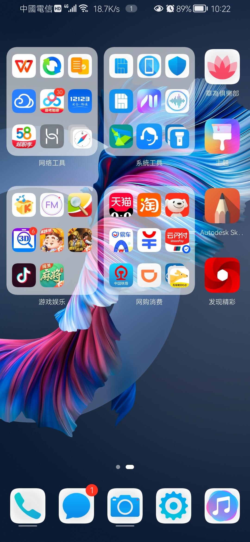 Screenshot_20210704_102254_com.huawei.android.launcher.jpg