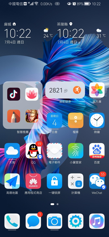 Screenshot_20210704_102249_com.huawei.android.launcher.jpg