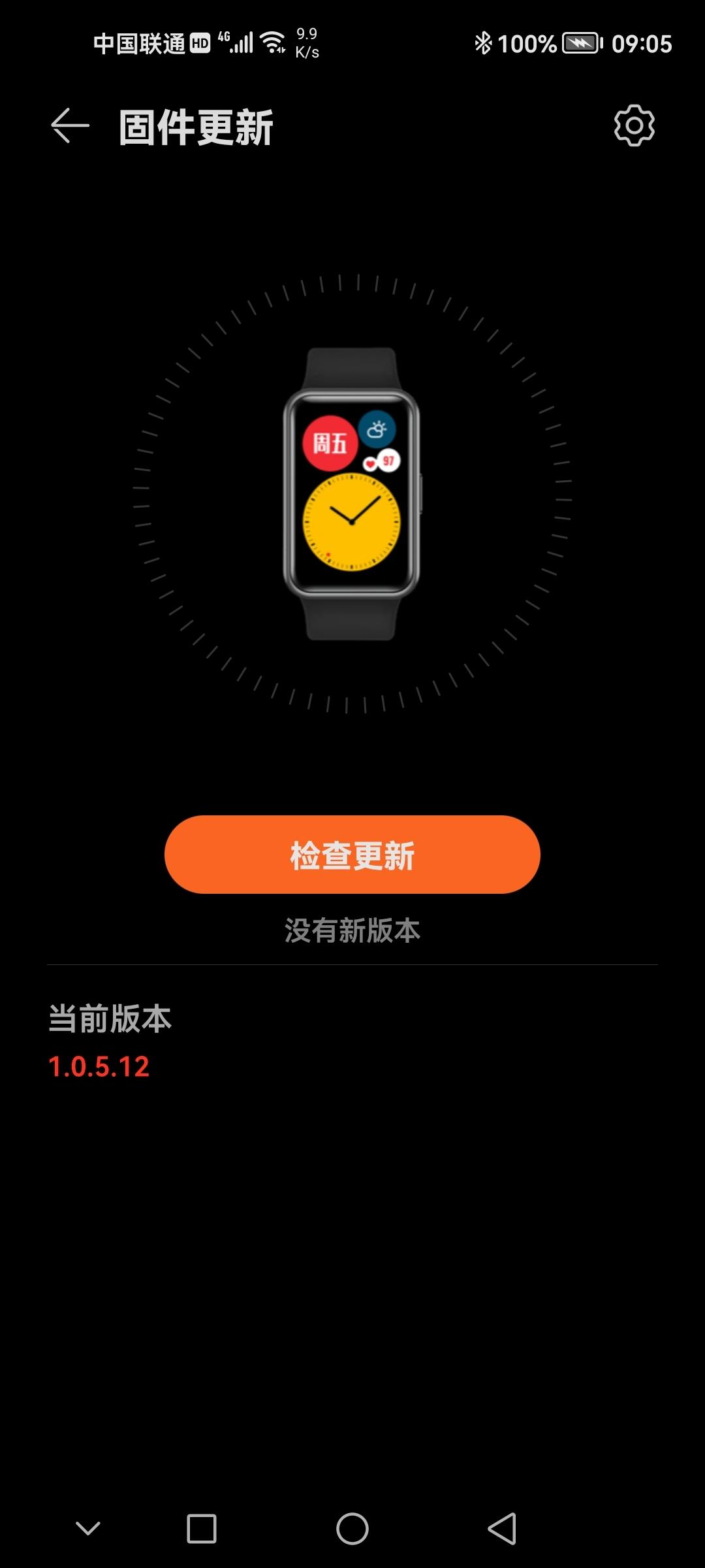 Screenshot_20210704_090517_com.huawei.health.jpg