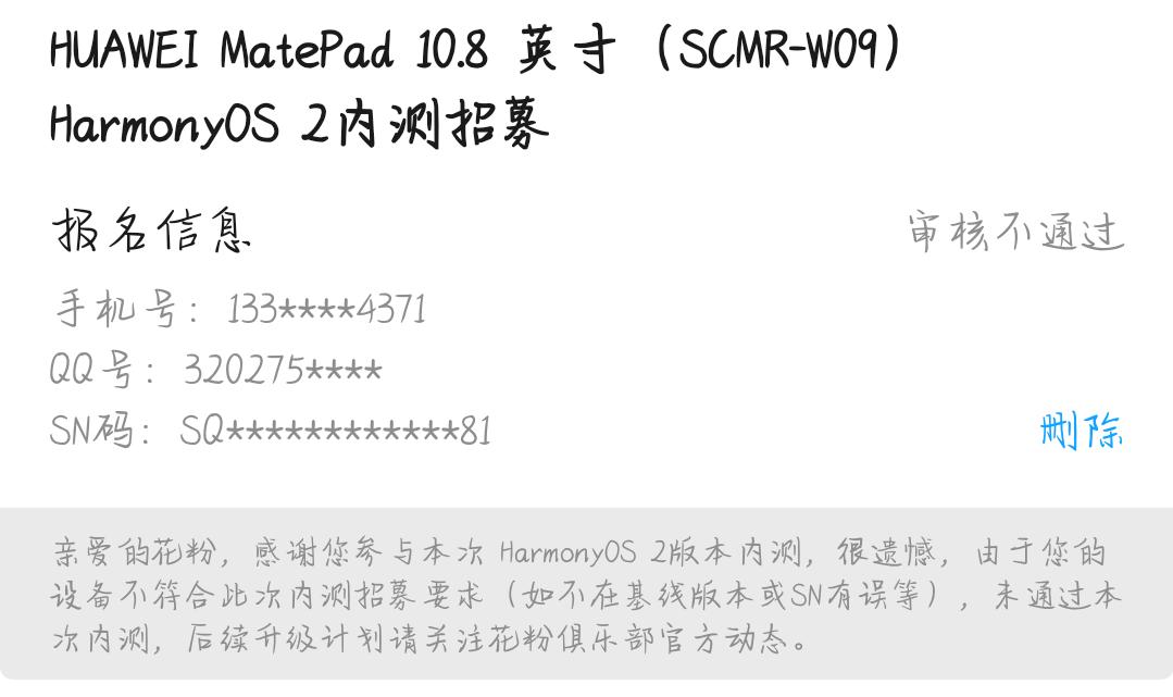 Screenshot_20210704_162438_com.huawei.fans.png