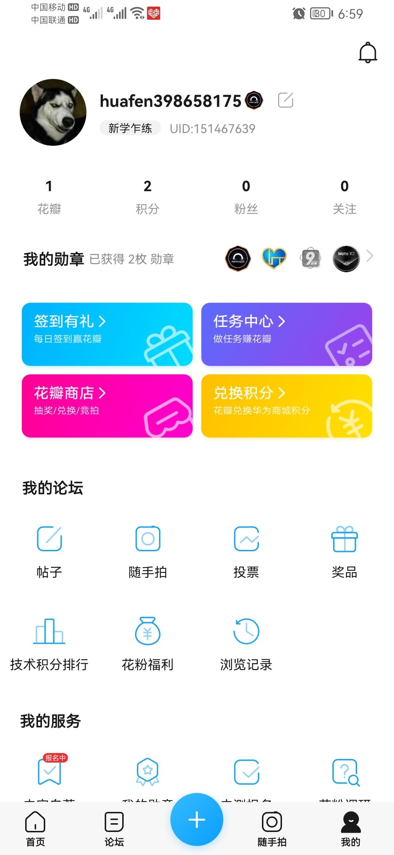 Screenshot_20210704_065927_com.huawei.fans.jpg