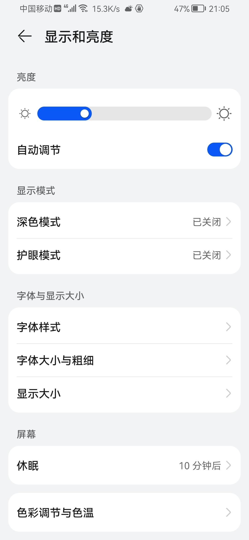 Screenshot_20210704_210509_com.android.settings.jpg