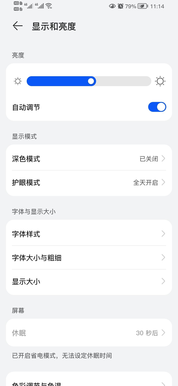 Screenshot_20210705_111446_com.android.settings.jpg