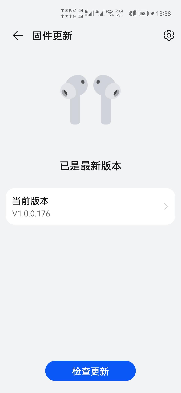 Screenshot_20210706_133809_com.huawei.smarthome.jpg