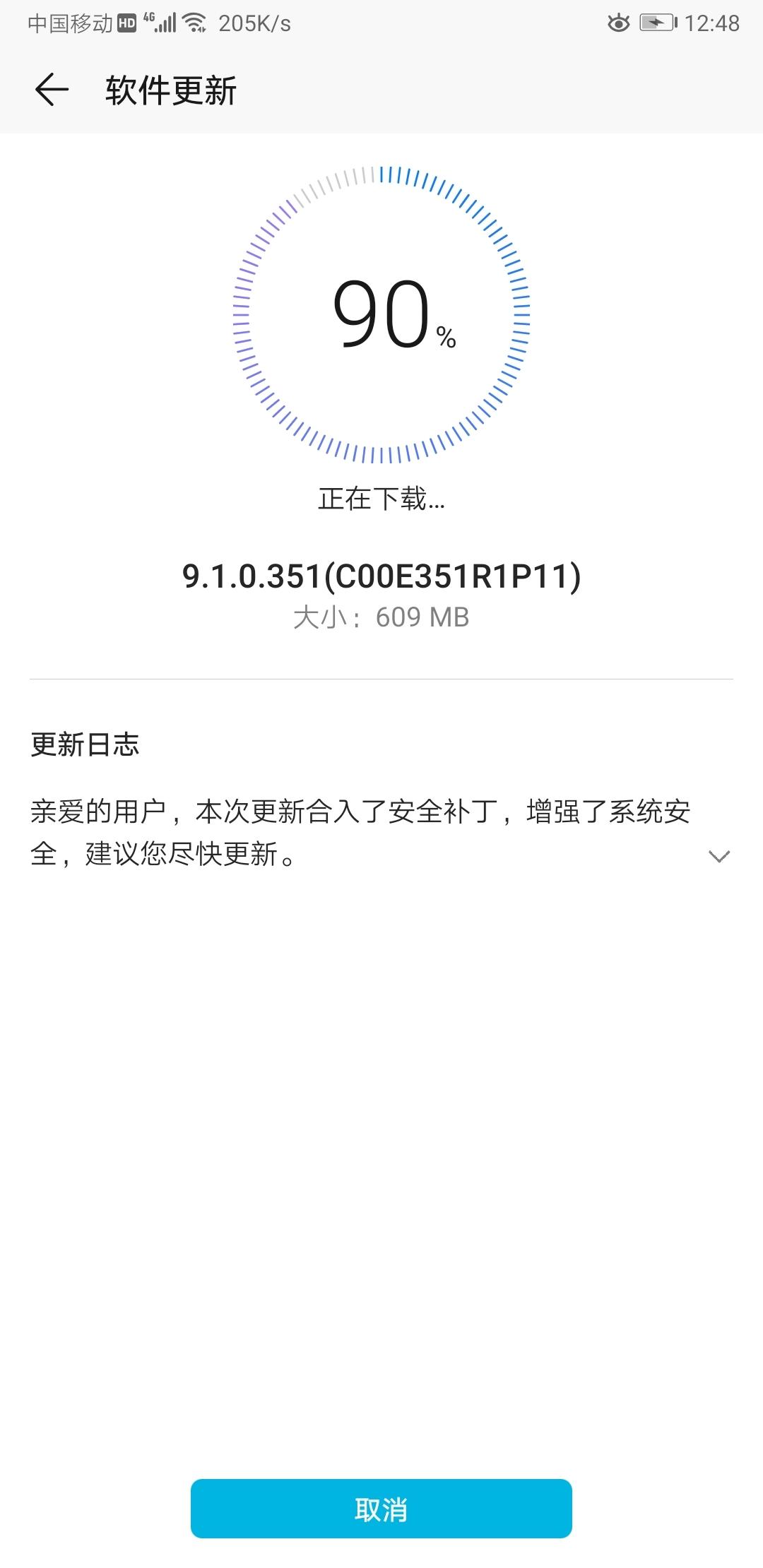 Screenshot_20210706_124837_com.huawei.android.hwouc.jpg