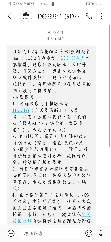 Screenshot_20210707_015623_com.android.mms.jpg
