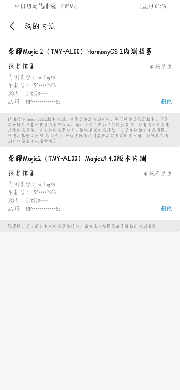 Screenshot_20210707_015644_com.huawei.fans.jpg