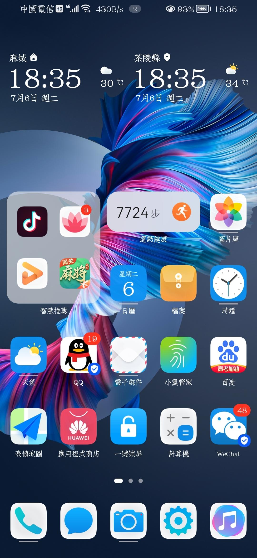 Screenshot_20210706_183544_com.huawei.android.launcher.jpg