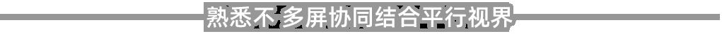 多屏协同结合平行世界.png