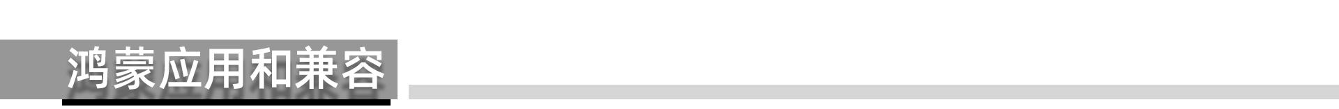 鸿蒙应用和兼容.png