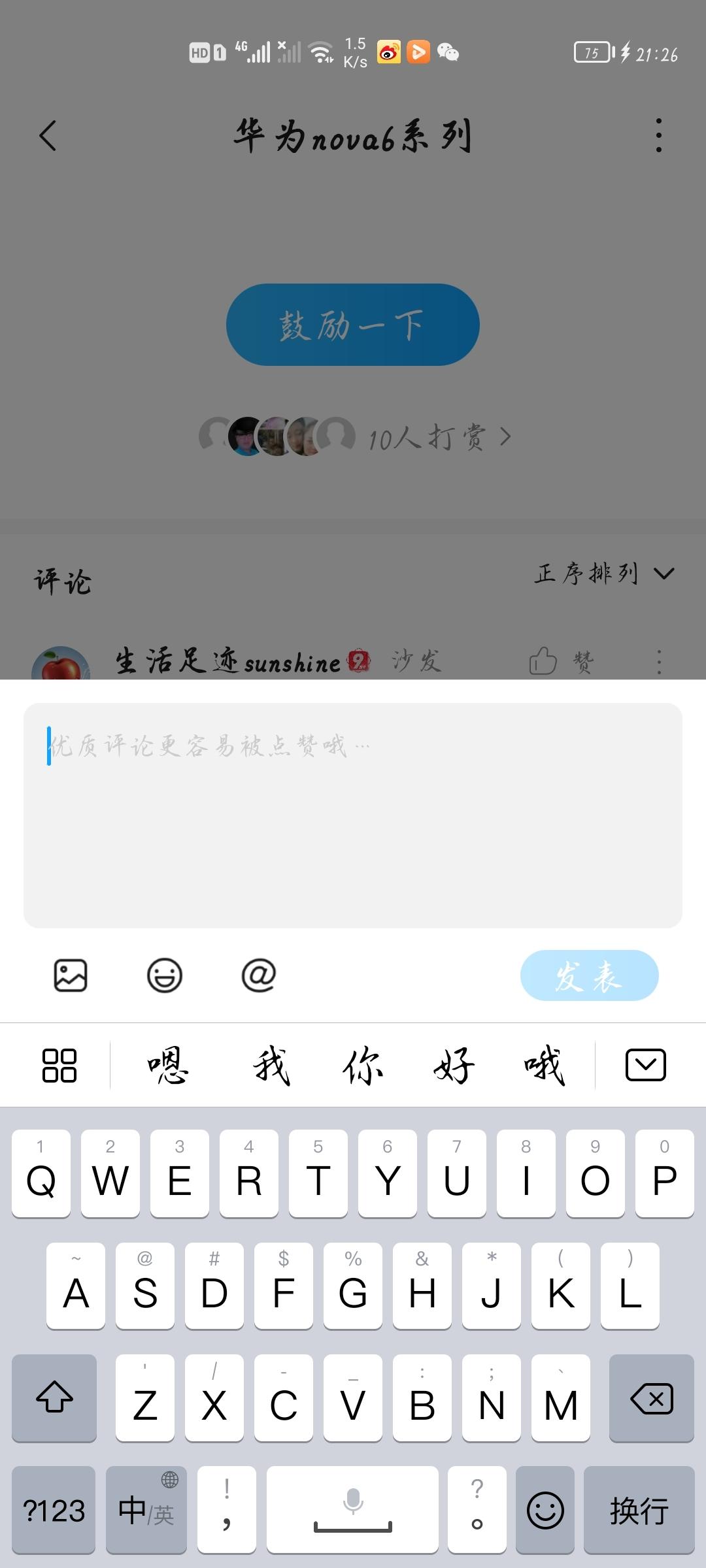 Screenshot_20210708_212626_com.huawei.fans.jpg
