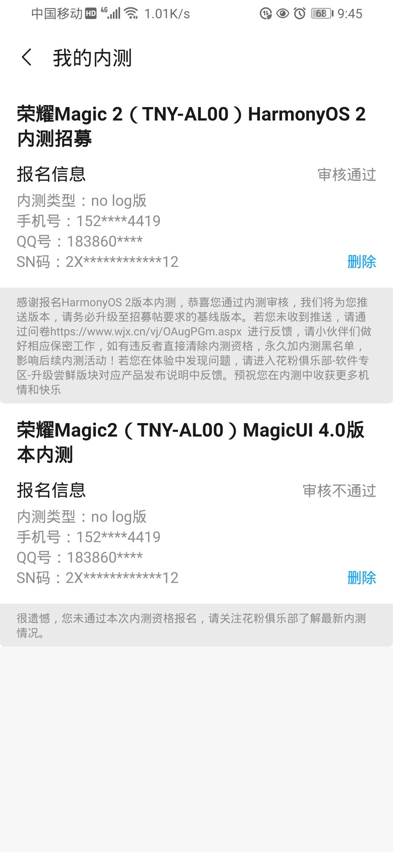 Screenshot_20210709_094520_com.huawei.fans.jpg