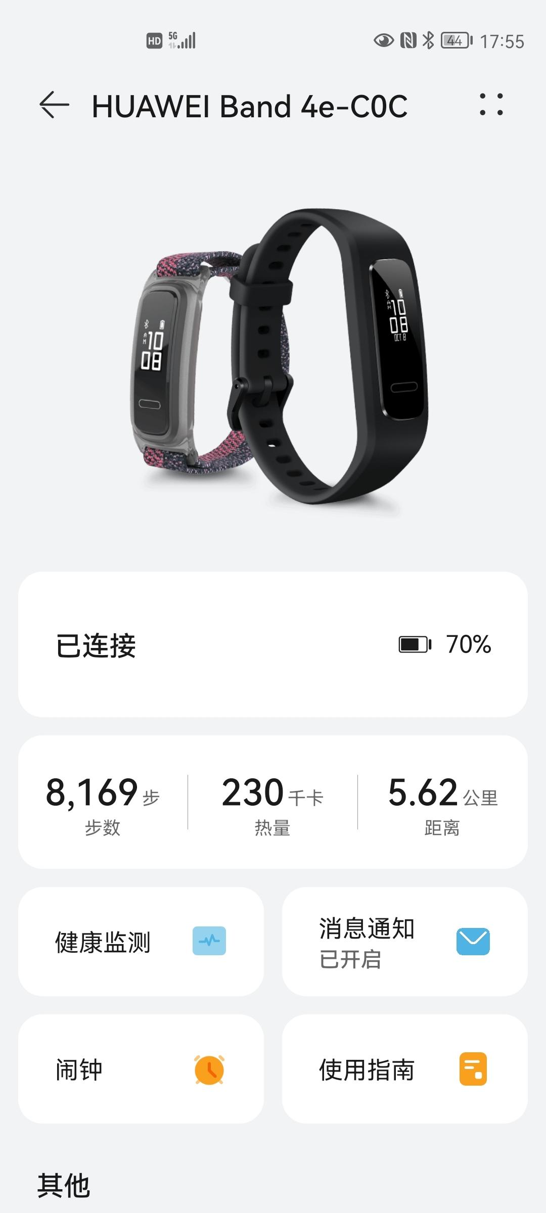 Screenshot_20210710_175556_com.huawei.health.jpg