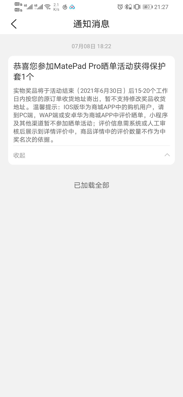 Screenshot_20210710_212757_com.vmall.client.jpg