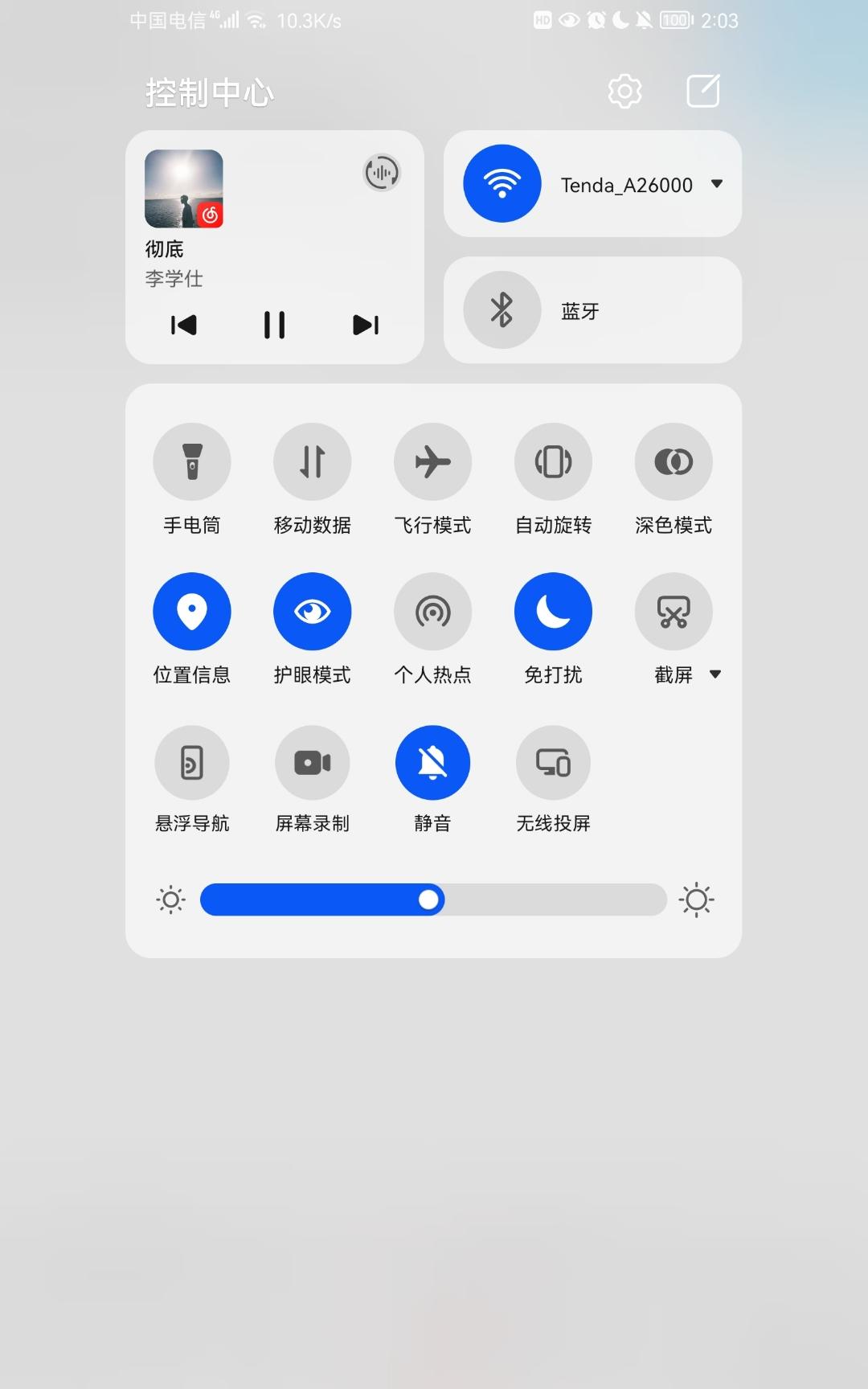 Screenshot_20210711_140315_com.huawei.fans.jpg