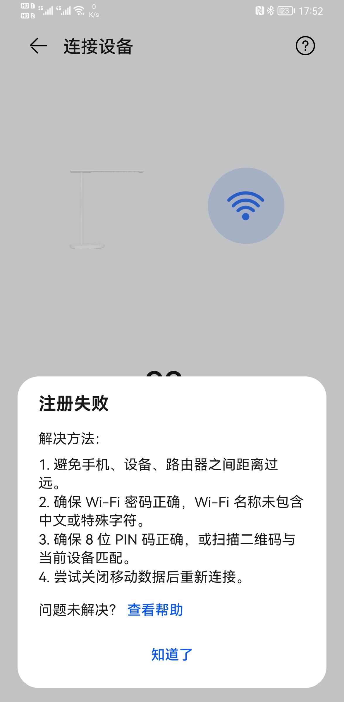 Screenshot_20210711_175246_com.huawei.smarthome.jpg