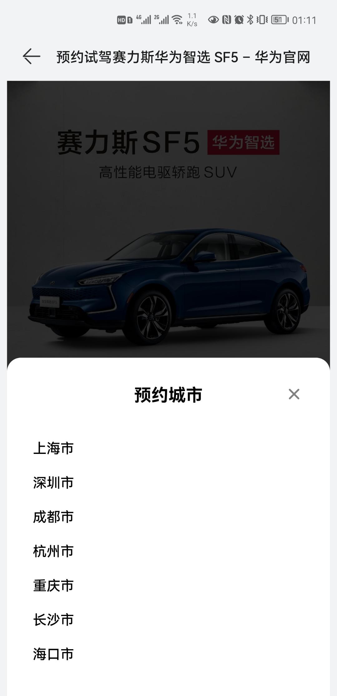 Screenshot_20210713_011139_com.huawei.phoneservice.jpg