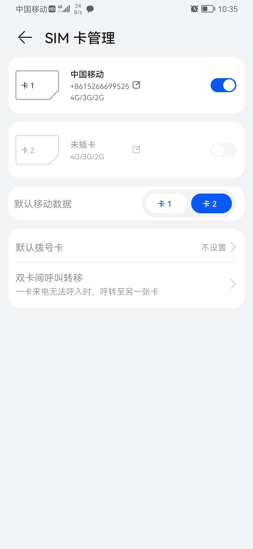 Screenshot_20210713_103514_com.huawei.dsdscardmanager.jpg