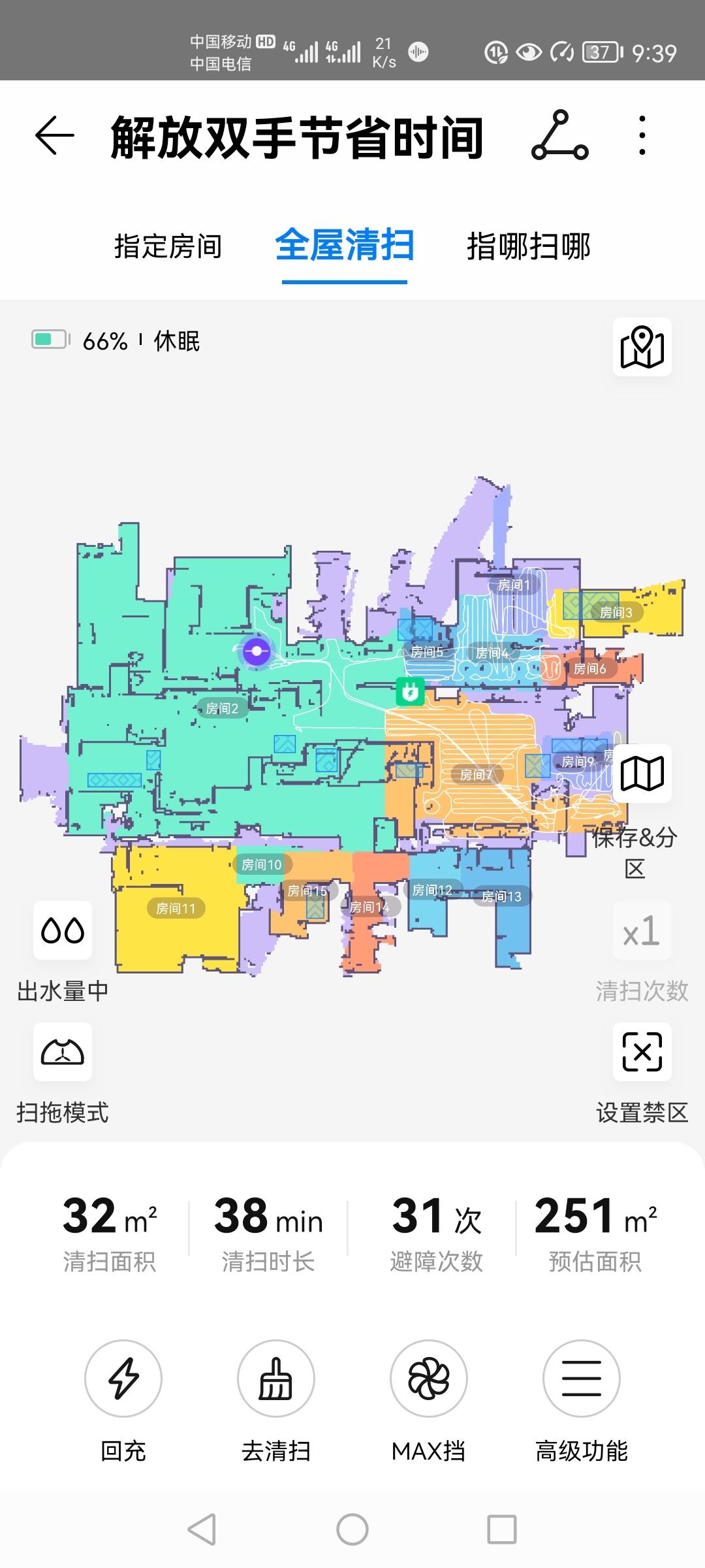Screenshot_20210714_093944_com.huawei.smarthome.jpg