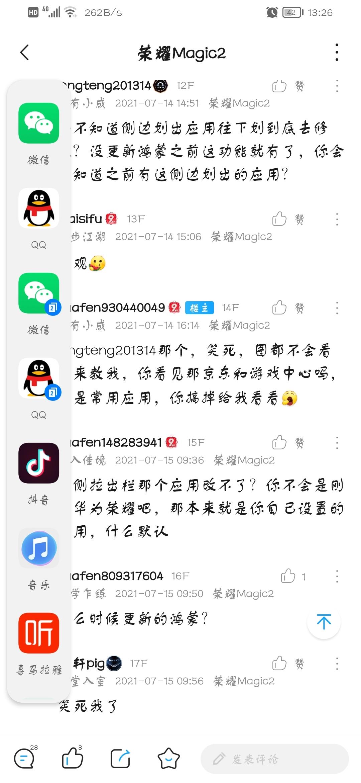 Screenshot_20210715_132628_com.huawei.fans.jpg