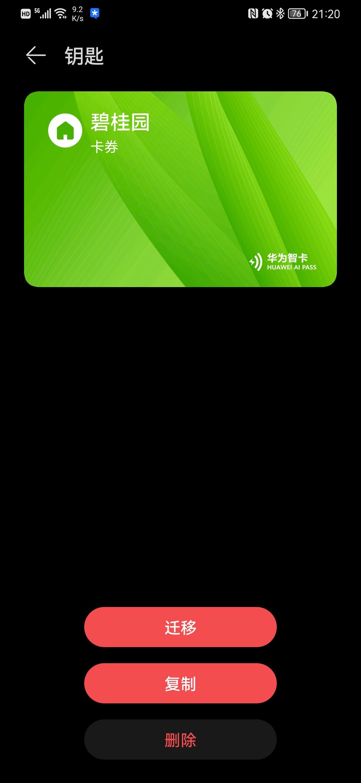 Screenshot_20210715_212047_com.huawei.wallet.jpg
