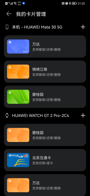 Screenshot_20210715_212055_com.huawei.wallet.jpg
