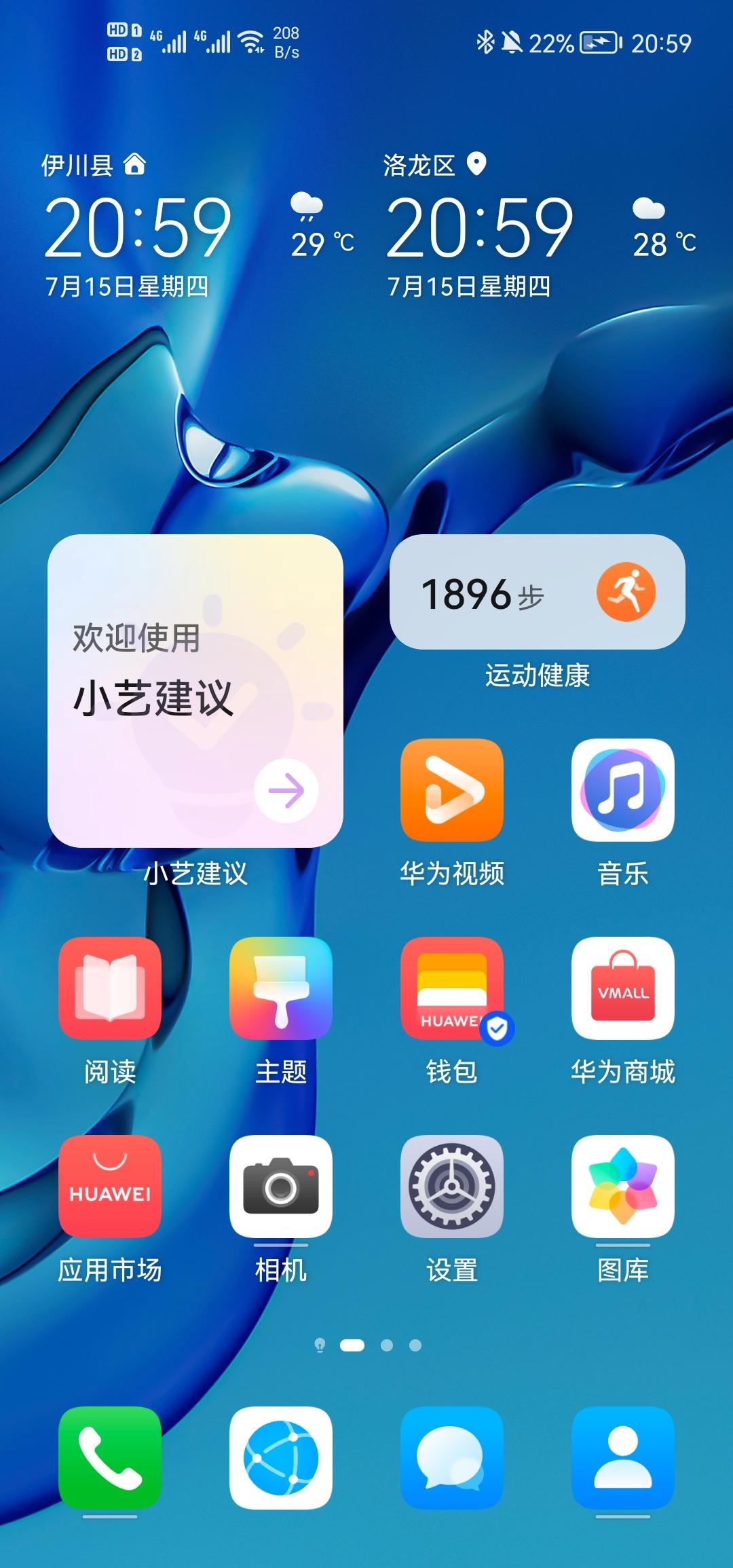 Screenshot_20210715_205938_com.huawei.android.launcher.jpg