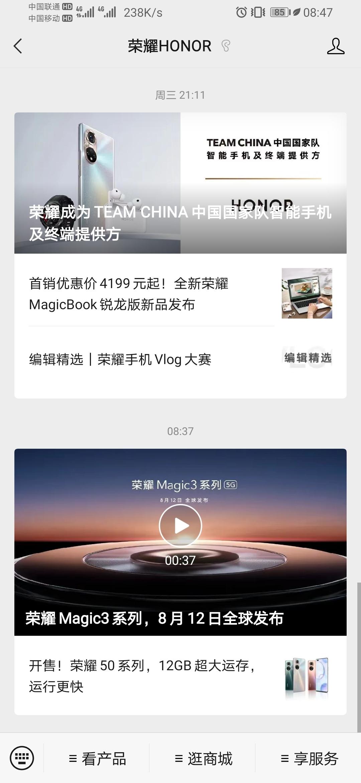 Screenshot_20210716_084720_com.tencent.mm.jpg