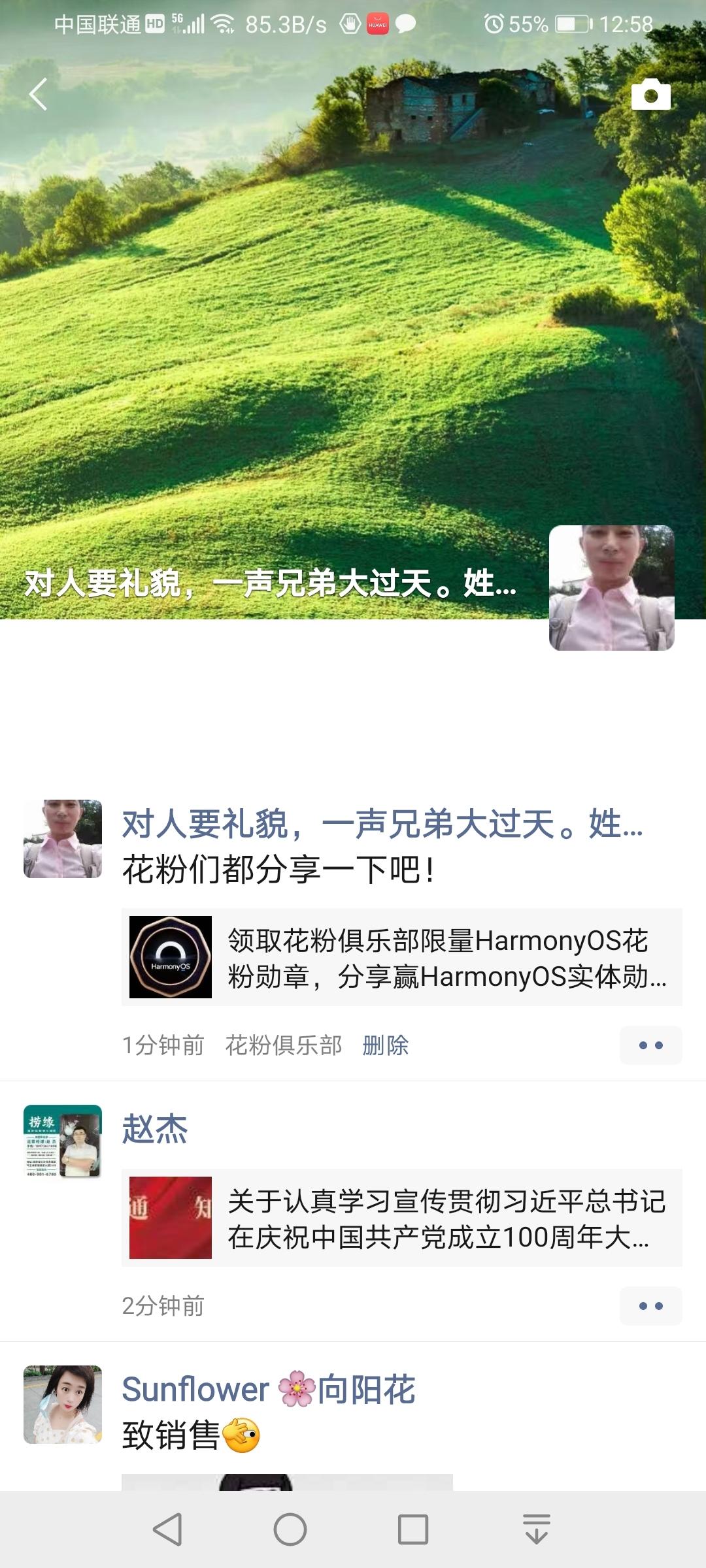 Screenshot_20210716_125832_com.tencent.mm.jpg