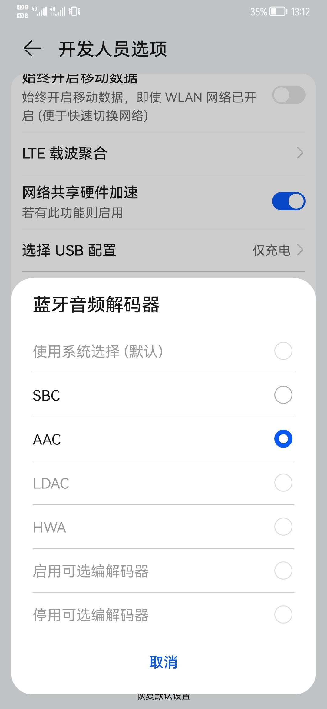 Screenshot_20210716_131225_com.android.settings.jpg