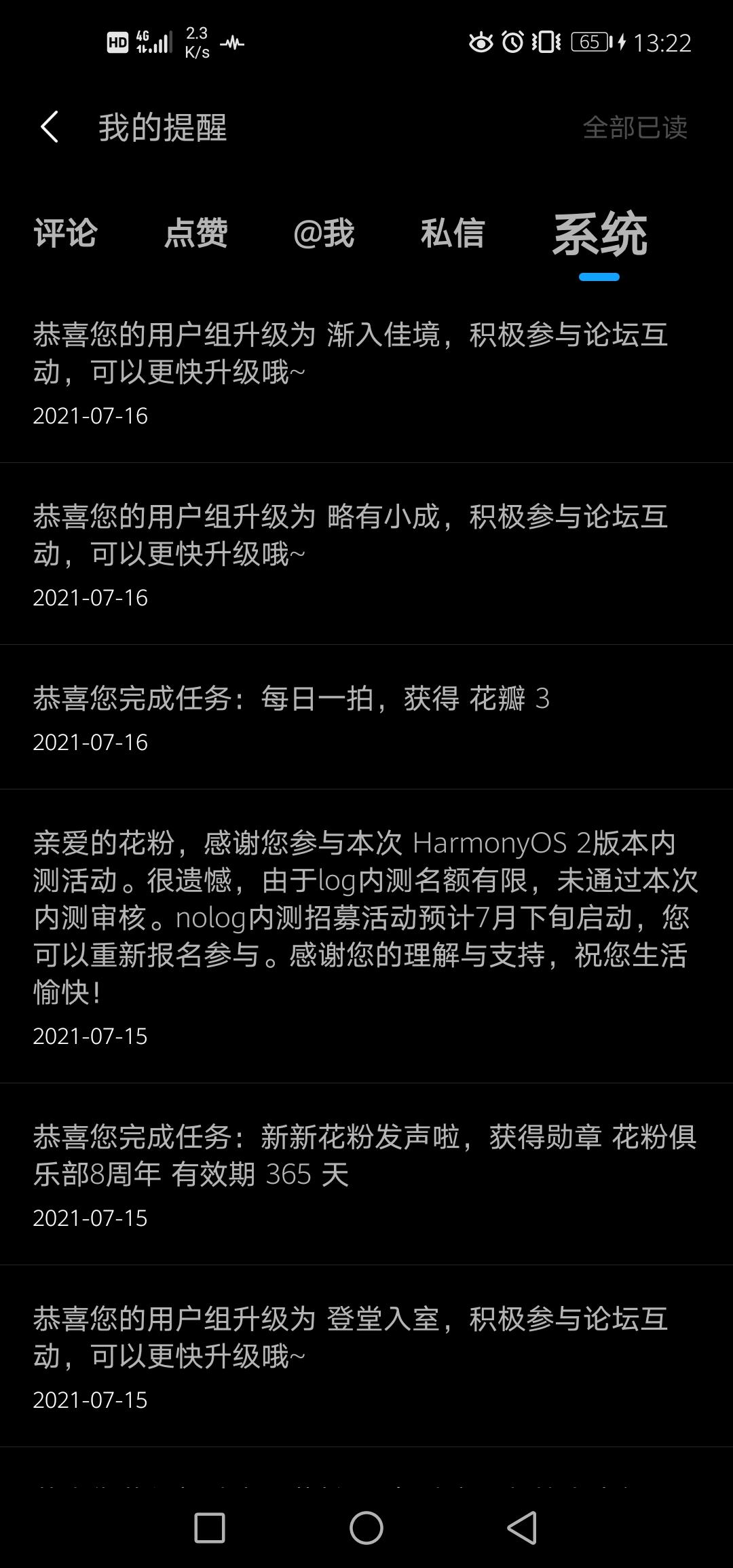 Screenshot_20210716_132225_com.huawei.fans.jpg