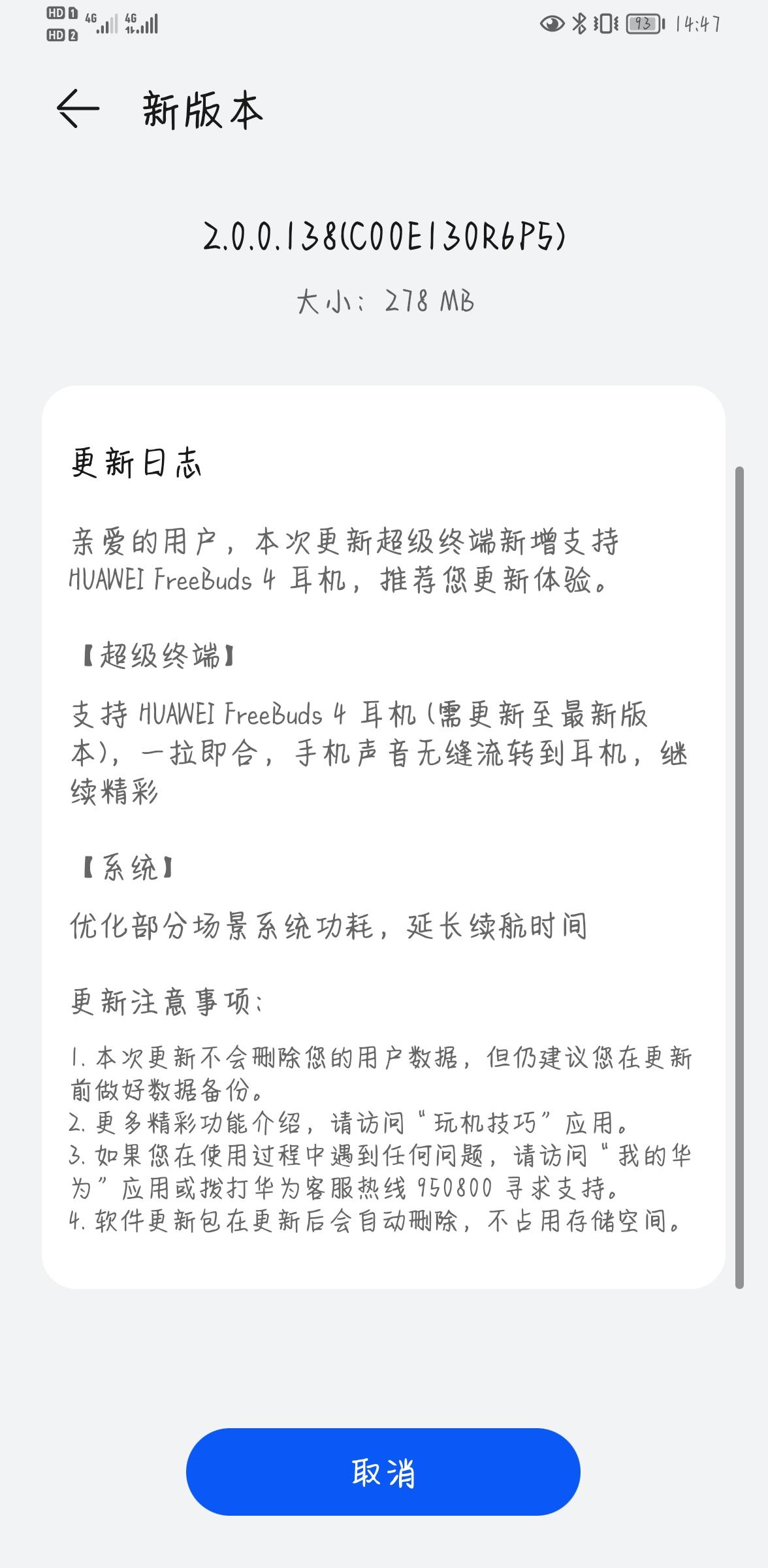 Screenshot_20210716_144729_com.huawei.android.hwouc.jpg