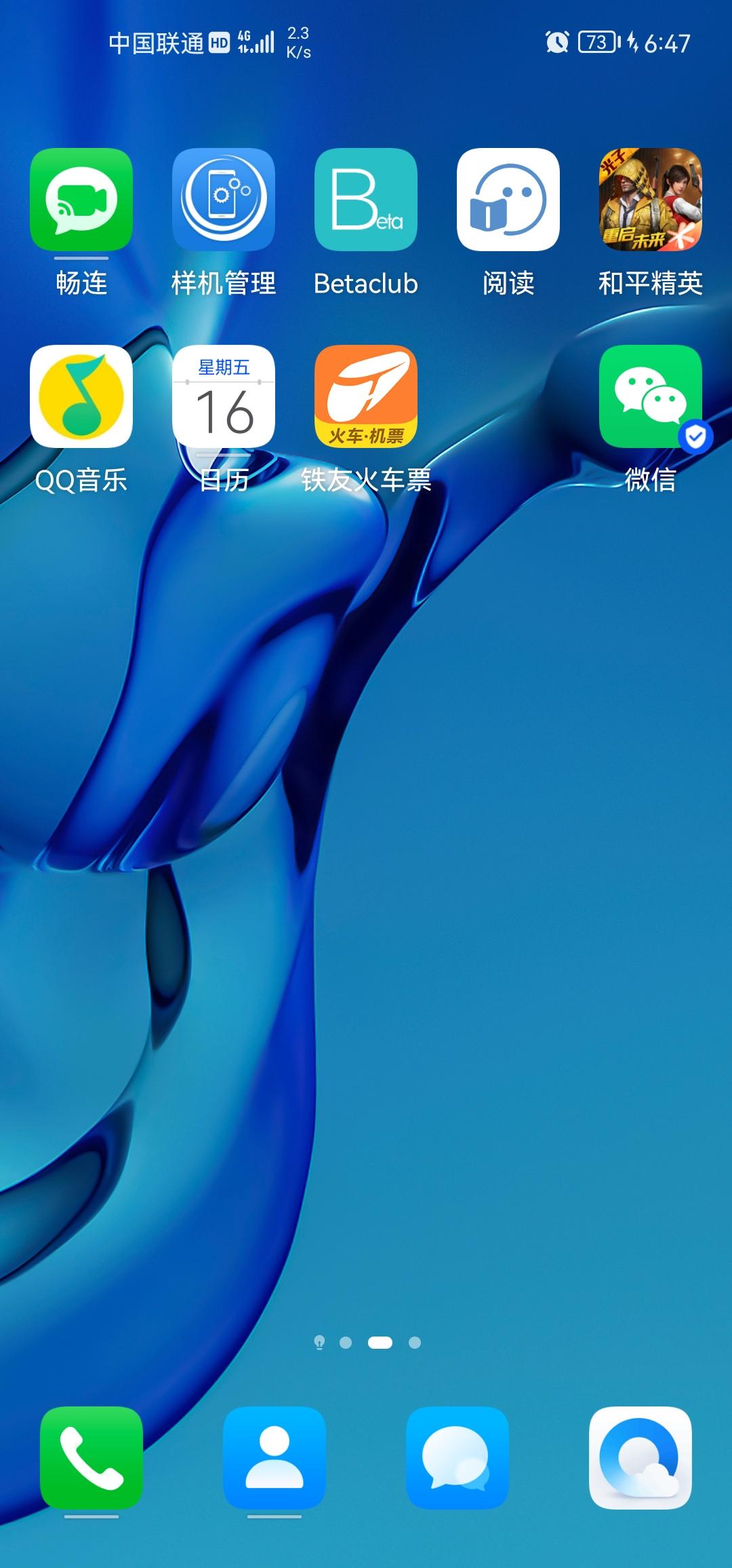 Screenshot_20210716_184756_com.huawei.android.launcher.jpg