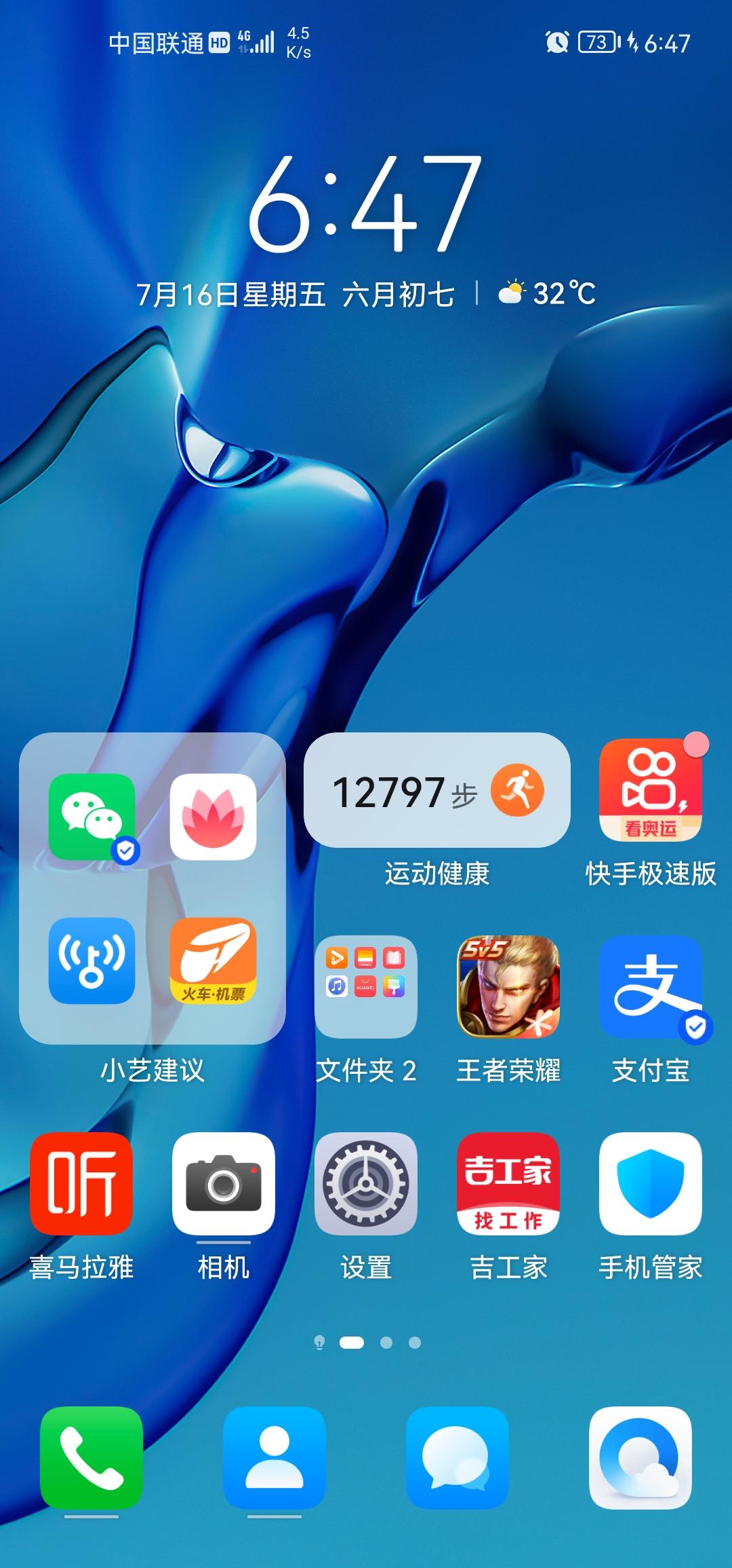 Screenshot_20210716_184754_com.huawei.android.launcher.jpg