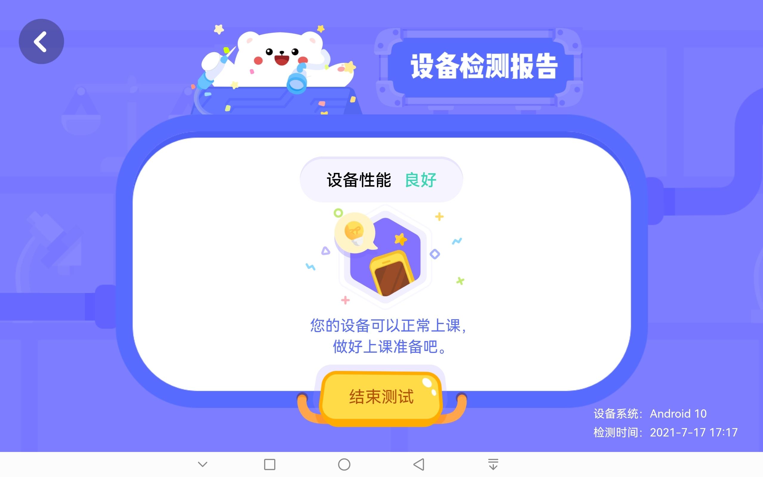 Screenshot_20210717_171723_com.zuoyebang.airclass.jpg