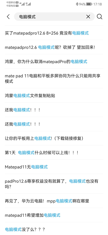 Screenshot_20210717_171807_com.huawei.fans.jpg