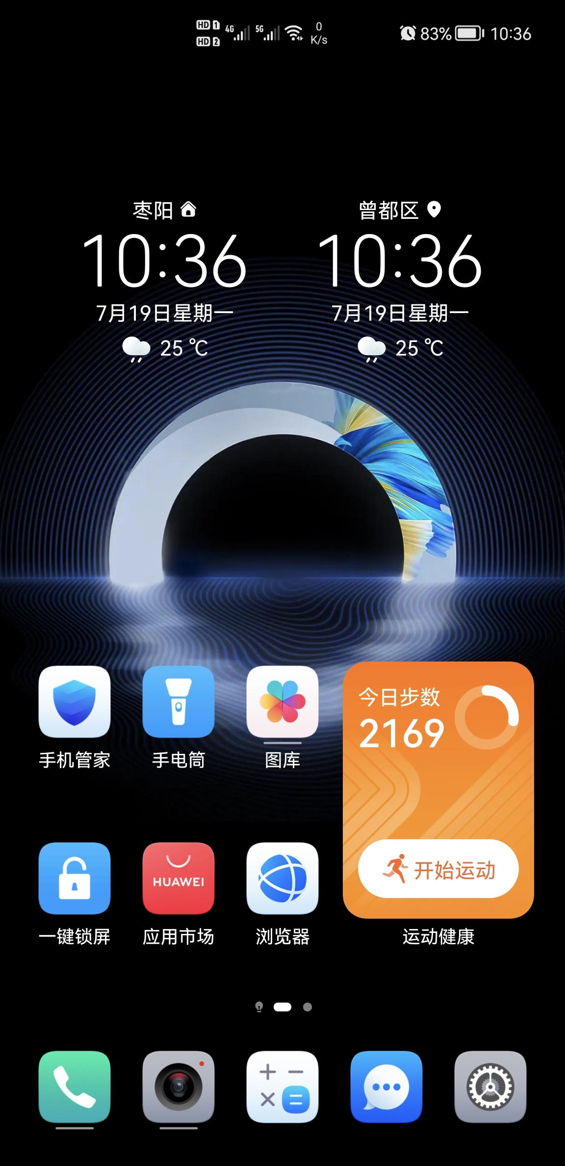 Screenshot_20210719_103622_com.huawei.android.launcher.jpg