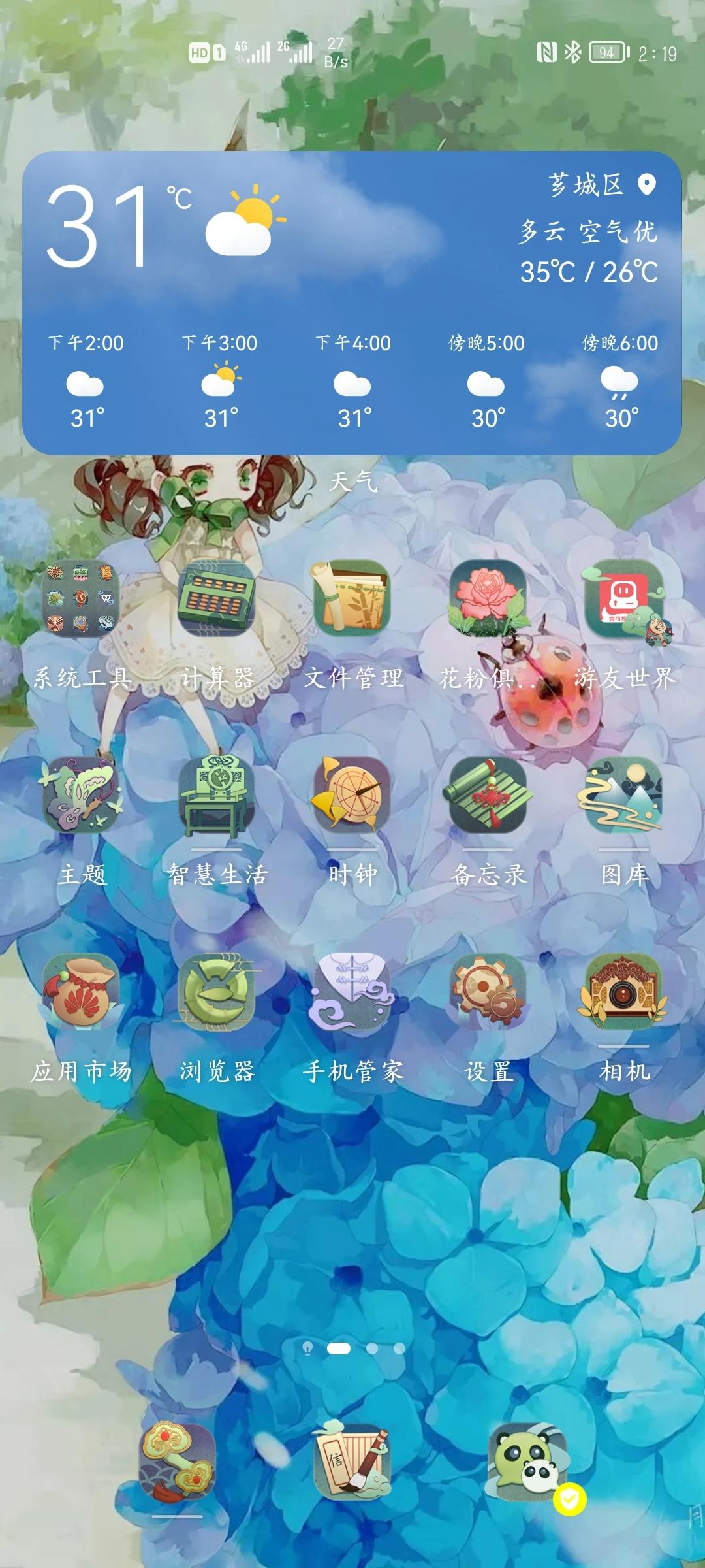 Screenshot_20210719_141945_com.huawei.android.launcher.jpg