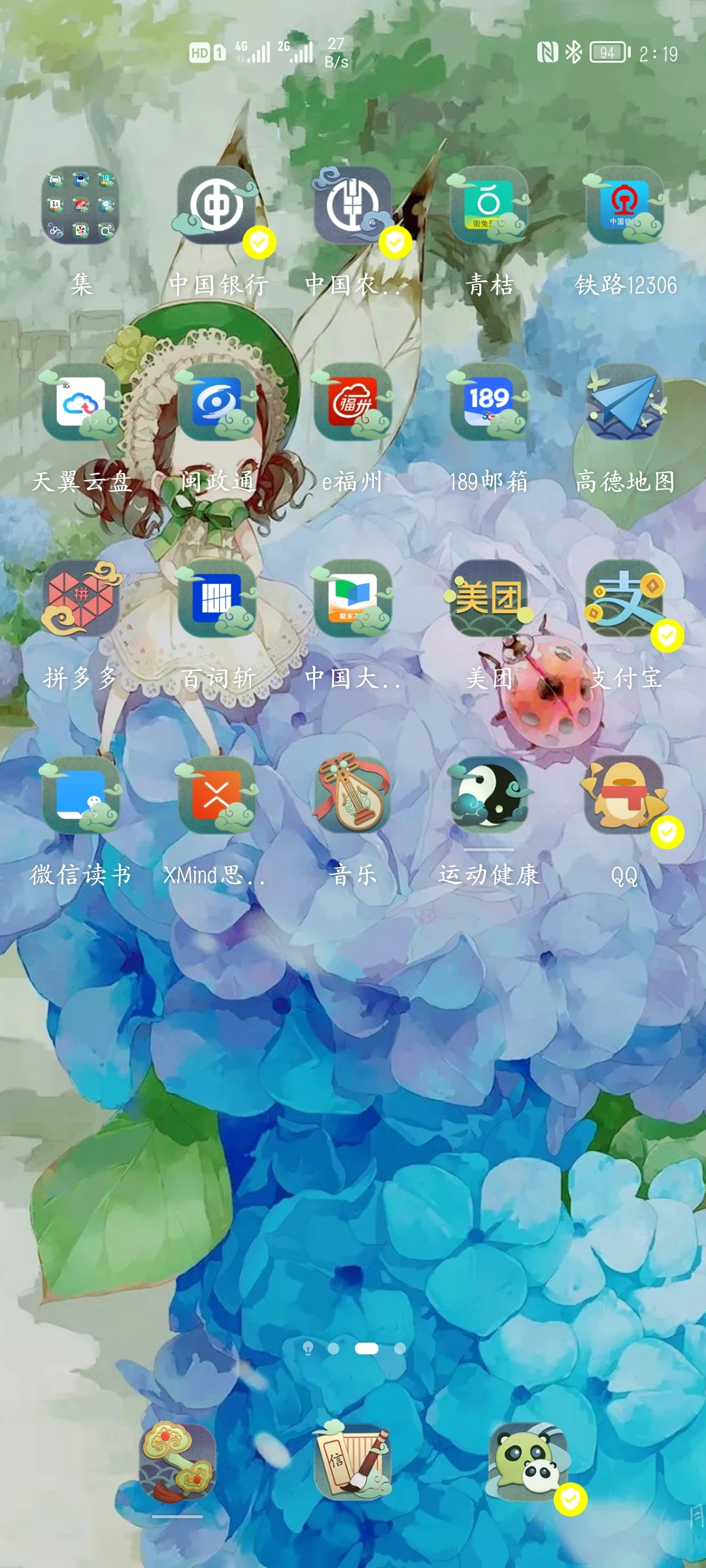 Screenshot_20210719_141947_com.huawei.android.launcher.jpg