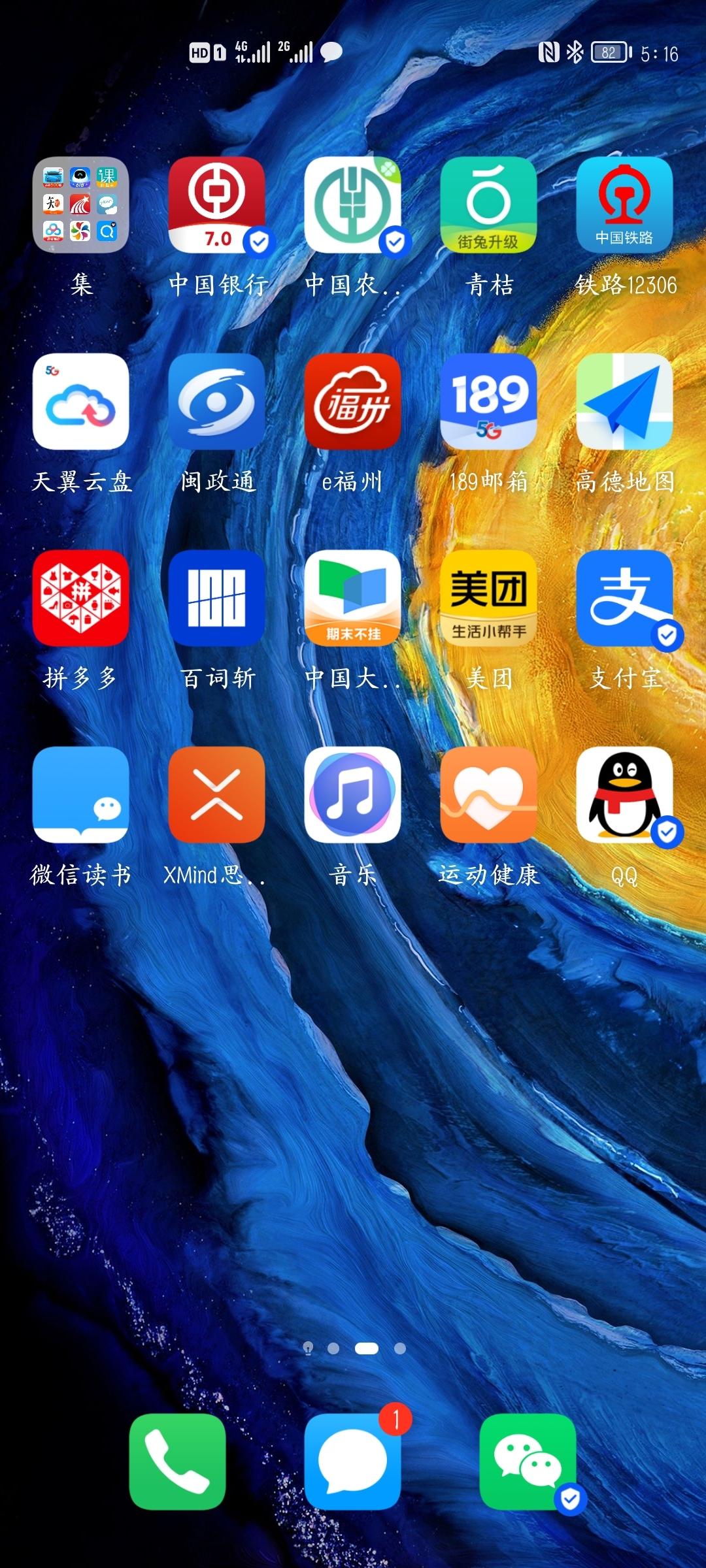 Screenshot_20210719_171602_com.huawei.android.launcher.jpg